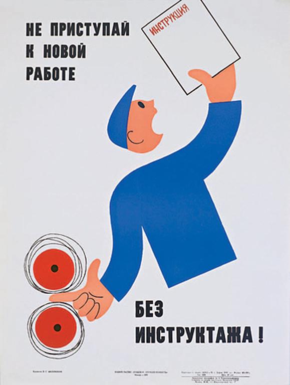 инструкция по охране труда на стройплощадке - фото 9